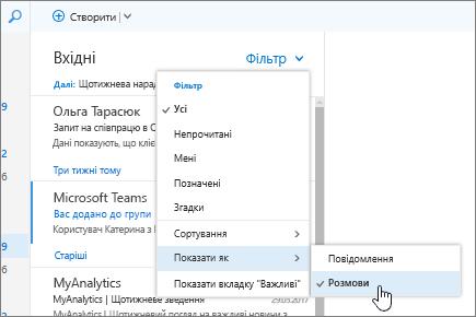 """Знімок екрана: папка """"Вхідні"""" з вибраним параметром """"Фільтр""""> """"Показати як""""> """"Розмови"""""""