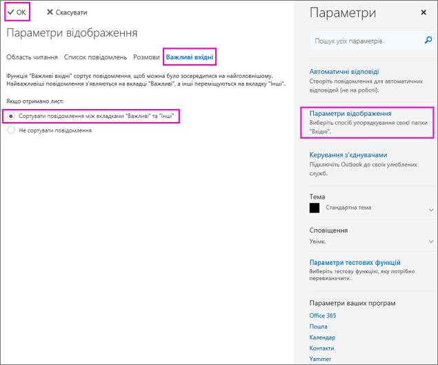 """На сторінці """"Параметри відображення"""" можна активувати або вимкнути функцію """"Важливі вхідні"""""""