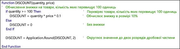Приклад функції VBA із примітками