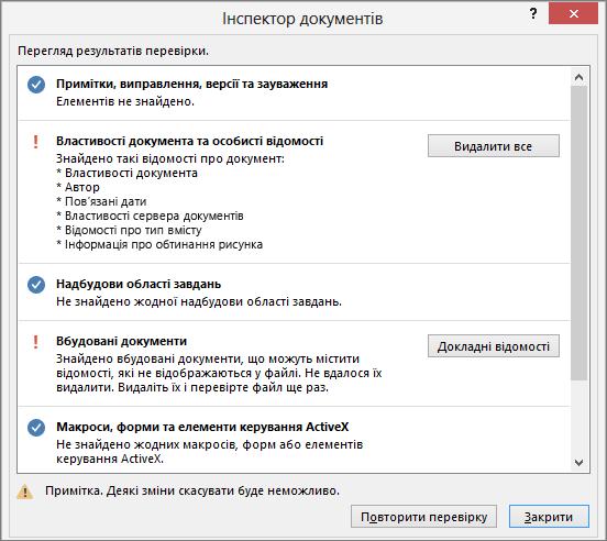 """Діалогове вікно """"Інспектор документів"""" із вибраним параметром """"Видалити всі"""""""