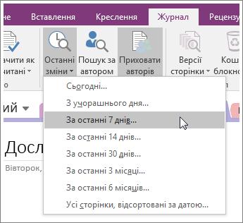 """Знімок екрана: кнопка """"Останні зміни"""" в програмі OneNote2016."""