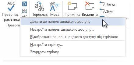 Додавання команди ''Правопис і граматика'' до панелі швидкого доступу у програмі Word