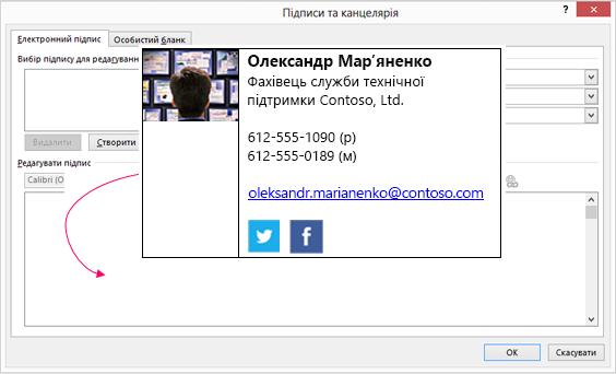 Вставлення блок настроюваного підпису в повідомлення електронної пошти підпис текстове поле підпису та обговорення