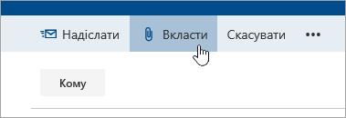 "Знімок екрана: кнопка ""Вкласти""."