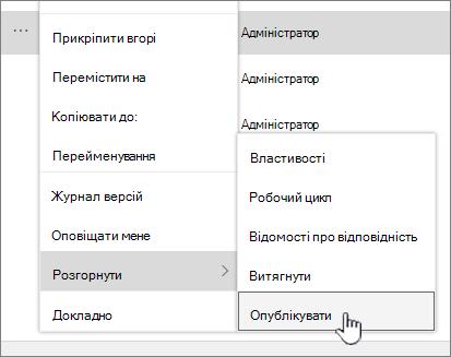 Натисніть кнопку Publsh публікування Проміжна версія