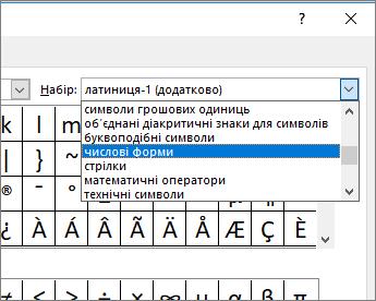 Вибір числових форм у діалоговому вікні ' ' набір ' ' для відображення дробів та інших математичних символів