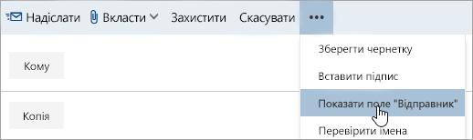 Знімок екрана: параметр «Показати з»