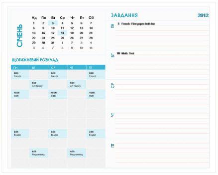 шаблон щотижневого календаря справ студента (створений у програмі excel)