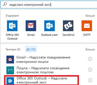 """Знімок екрана: вибір дії """"Office365 Outlook– Надіслати електронний лист"""""""