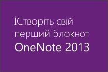Створення першого блокнота в програмі OneNote 2013