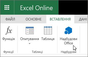 """Знімок екрана: плями надбудови групи на вкладці «Вставлення» із вказівником миші, наведеним """"Надбудов Office"""" на стрічці."""