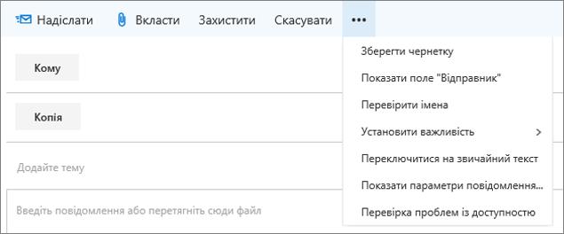 """Знімок екрана: варіанти, доступні з команди """"Додатково"""" на панелі інструментів """"пошта""""."""