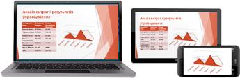 Запуск мережної наради із програми PowerPoint