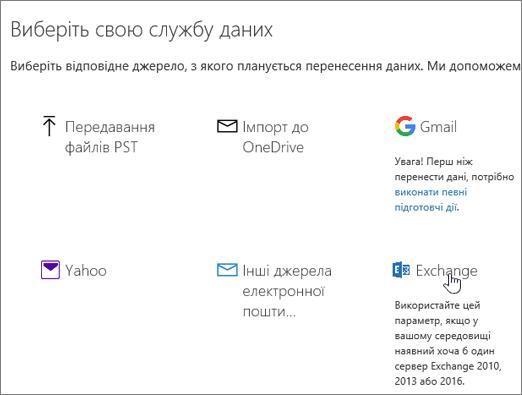 """На сторінці """"Перенесення"""" виберіть Exchange як службу даних"""