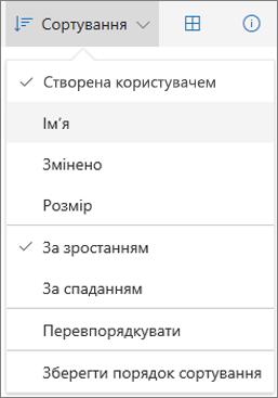 Знімок екрана: меню сортування у OneDrive
