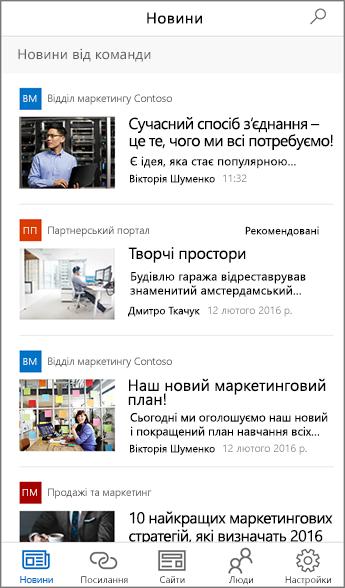 Знімок екрана із зображенням зібраних новин групи