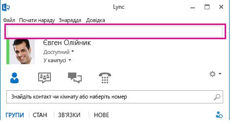 Знімок екрана, на якому зображено верхню частину головного вікна програми Lync із виділеним полем особистої примітки