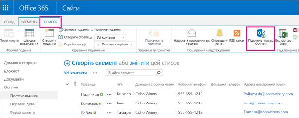 """Натисніть кнопку """"Підключитися до Outlook"""", щоб синхронізувати список контактів із програмою Outlook"""