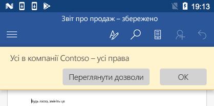 Коли ви відкриваєте в Office для Android файл, захищений за допомогою засобу IRM, ви можете переглянути призначені вам дозволи.