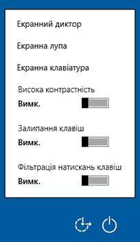 Параметри легкого доступу на екрані входу
