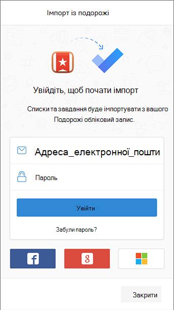 Знімок екрана справ із входу до Wunderlist відкриваються в на імпорт.