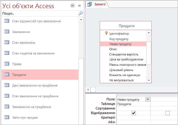 """Знімок екрана: подання """"Усі об'єкти Access"""""""
