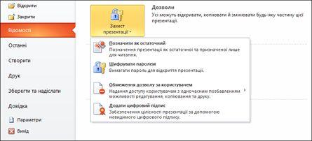 кнопка ''захист презентації'' та параметри