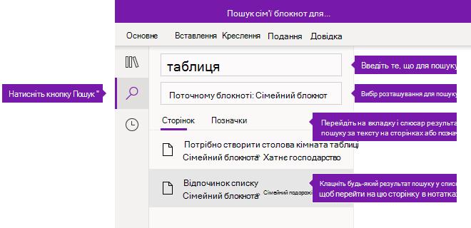 Параметри області пошуку у OneNote для Windows10