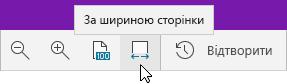 """Параметри масштабування, кнопка """"За шириною сторінки"""""""