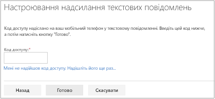 Екран обміну текстовими повідомленнями, де потрібно ввести код доступу