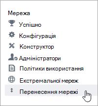 "Знімок екрана: пункт меню ""Перенесення мережі"" для адміністраторів Yammer"