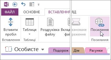 Додавання посилань до нотаток, які дають змогу просто клацнути рядок із URL-адресою та перейти на відповідний веб-сайт.