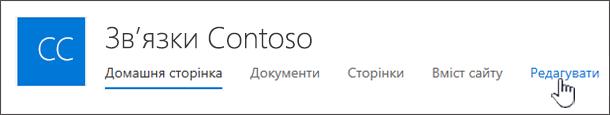 Верхнє меню сайту для спілкування