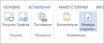 """зображення параметра """"номери сторінок"""" на вкладці """"вставлення"""""""