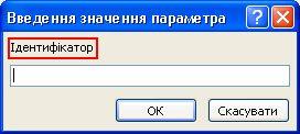 """Зразок неочікуваного діалогового вікна """"Введення значення параметра"""" з написом """"Ідентифікатор"""" у рожевій рамці, полем для введення значення та кнопками """"OK"""" і """"Скасувати""""."""