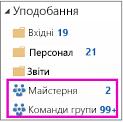 Список уподобань із двома виділеними групами