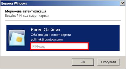 Діалогове вікно введення PIN-коду смарт-картки