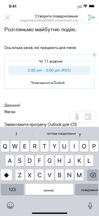 Відображає чернетку електронної пошти на екрані iOS. Повідомлення електронної пошти містить відомості про дату й час, які відправник доступний.