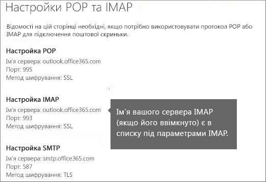 Відображається посилання на настроювання доступу за протоколами POP або IMAP