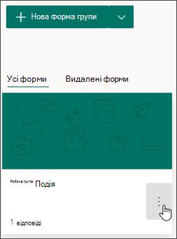 Додаткові параметри форм групи