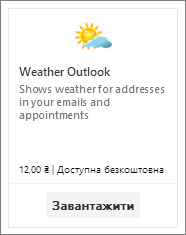 Знімок екрана: надбудова Weather Outlook, доступна як безкоштовна ознайомлювальна версія або платно