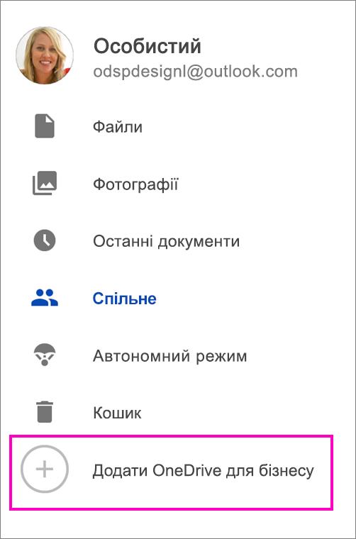 Додавання служби OneDrive для бізнесу.