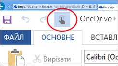 """Кнопка """"Сенсорний режим"""""""