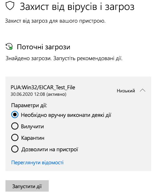 Дії, які можна виконати, коли виявлено потенційно небажану програму в системі безпеки Windows