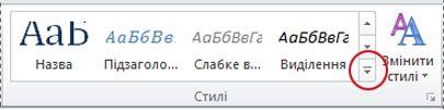 Кнопка додаткових стилів у програмі Word 2010