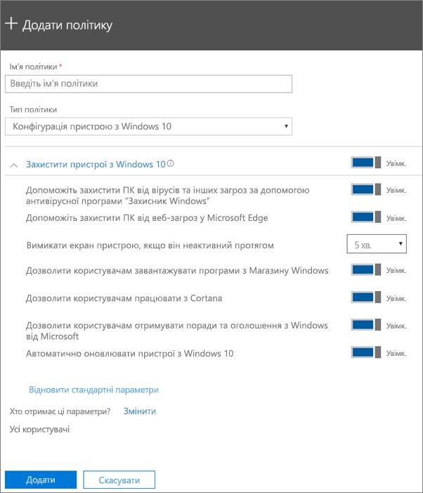 """Область """"Додати політику"""" з вибраними параметрами конфігурації пристрою Windows10"""