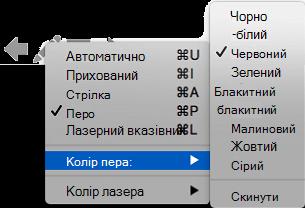 Ви можете вибрати один із кількох параметрів для кольору вказівника пера.