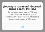 Після певної кількості невдалих спроб ввести свій PIN-код потрібно скинути його.