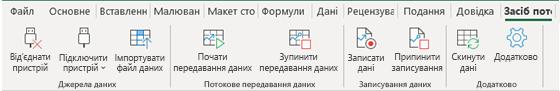 Стрічка Транслятора даних при активованих опціях «Пристрій під'єднано» та «Пристрій від'єднано».
