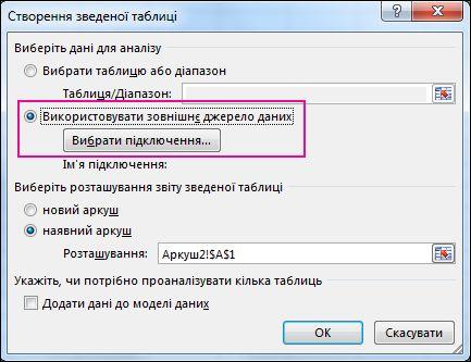 діалогове вікно «створення зведеної таблиці» з установленим прапорцем «використовувати зовнішнє джерело даних»